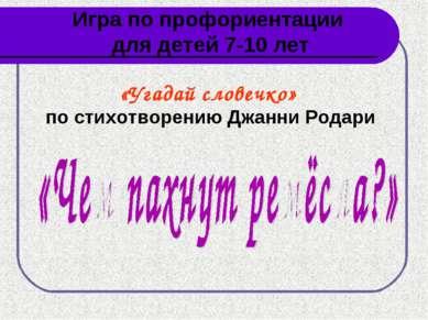 Игра по профориентации для детей 7-10 лет «Угадай словечко» по стихотворению ...