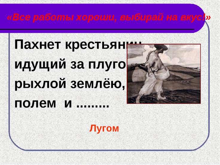«Все работы хороши, выбирай на вкус!» Пахнет крестьянин, идущий за плугом, ры...