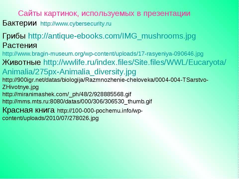 Сайты картинок, используемых в презентации Бактерии http://www.cybersecurity....