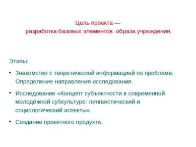 Цель проекта — разработка базовых элементов образа учреждения. Этапы: Знакомс...