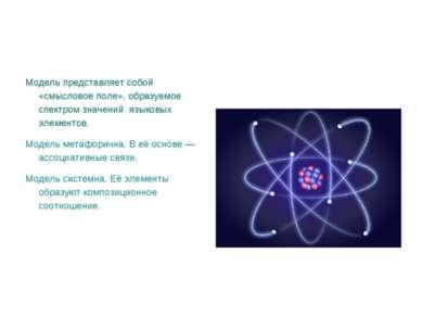 Модель представляет собой «смысловое поле», образуемое спектром значений язык...