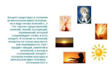 Концепт существует в сознании (в ментальном мире) человека, не в виде четких ...