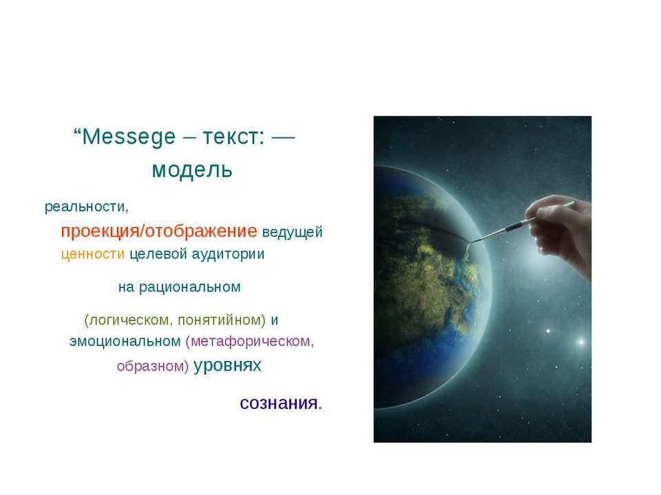 """""""Messege – текст: — модель реальности, проекция/отображение ведущей ценности ..."""