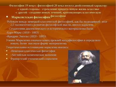 Философии 19 века с философией 20 века носила двойственный характер: -с одной...