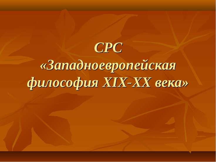 СРС «Западноевропейская философия XIX-XX века»