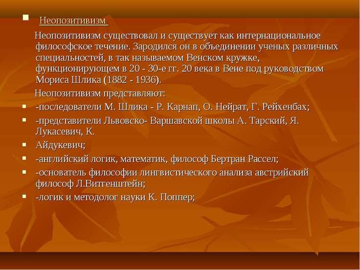 Неопозитивизм Неопозитивизм существовал и существует как интернациональное фи...