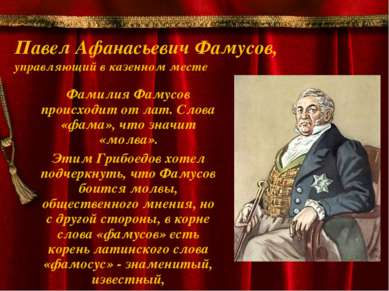 Павел Афанасьевич Фамусов, управляющий в казенном месте Фамилия Фамусов проис...