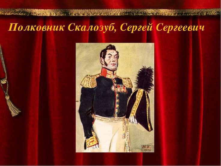 Полковник Скалозуб, Сергей Сергеевич