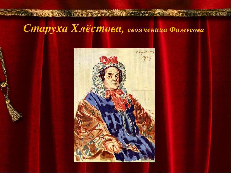 Старуха Хлёстова, свояченица Фамусова