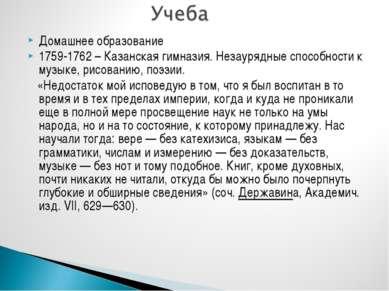 Домашнее образование 1759-1762 – Казанская гимназия. Незаурядные способности ...