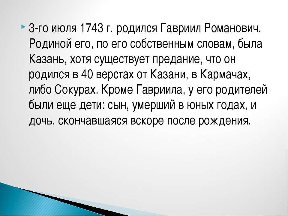 3-го июля 1743 г. родился Гавриил Романович. Родиной его, по его собственным ...