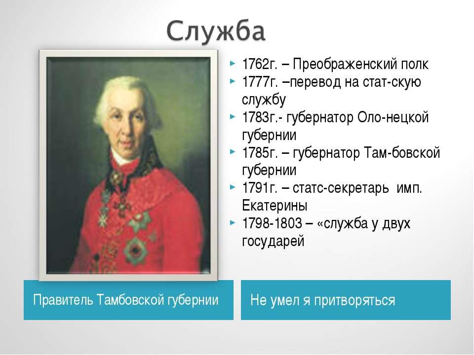 Правитель Тамбовской губернии Не умел я притворяться 1762г. – Преображенский ...