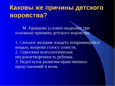 Каковы же причины детского воровства? М. Кравцова условно выделяет три основн...