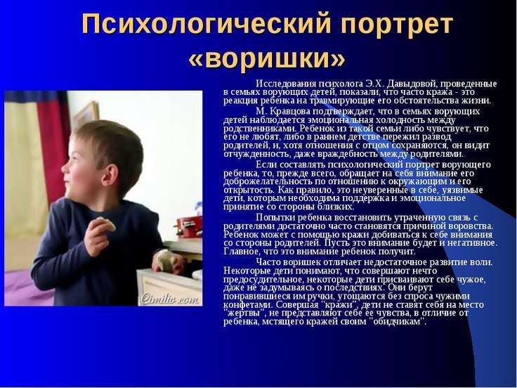 Психологический портрет «воришки» Исследования психолога Э.Х. Давыдовой, пров...