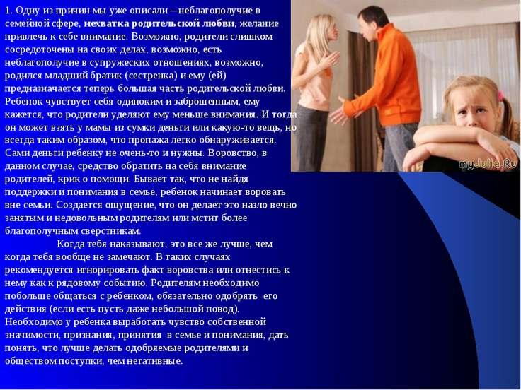 1. Одну из причин мы уже описали – неблагополучие в семейной сфере,нехватка ...