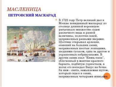 МАСЛЕНИЦА ПЕТРОВСКИЙ МАСКАРАД В 1722 году Петр великий дал в Москве невиданны...