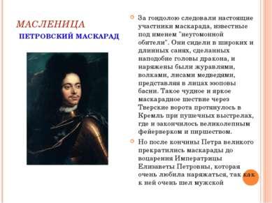 МАСЛЕНИЦА ПЕТРОВСКИЙ МАСКАРАД За гондолою следовали настоящие участники маска...