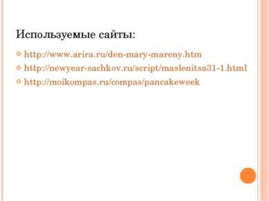 Используемые сайты: http://www.arira.ru/den-mary-mareny.htm http://newyear-sa...