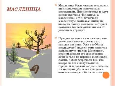 МАСЛЕНИЦА Масленица была самым веселым и шумным, самым разгульным праздником....