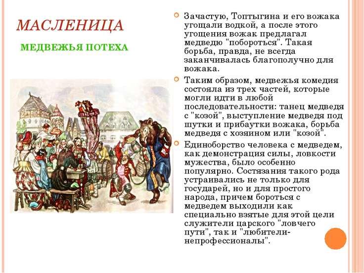 МАСЛЕНИЦА МЕДВЕЖЬЯ ПОТЕХА Зачастую, Топтыгина и его вожака угощали водкой, а ...