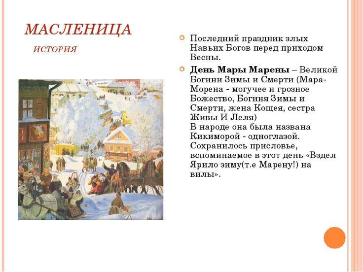 МАСЛЕНИЦА ИСТОРИЯ Последний праздник злых Навьих Богов перед приходом Весны. ...