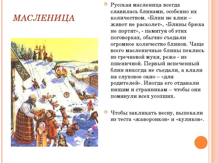 МАСЛЕНИЦА Русская масленица всегда славилась блинами, особенно их количеством...