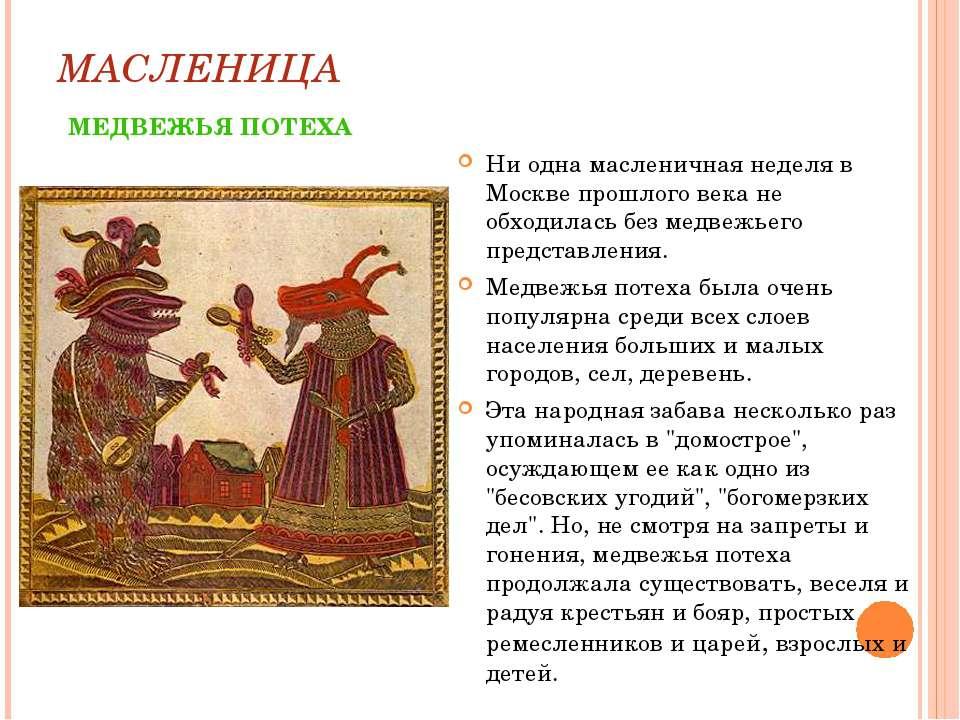 МАСЛЕНИЦА МЕДВЕЖЬЯ ПОТЕХА Ни одна масленичная неделя в Москве прошлого века н...
