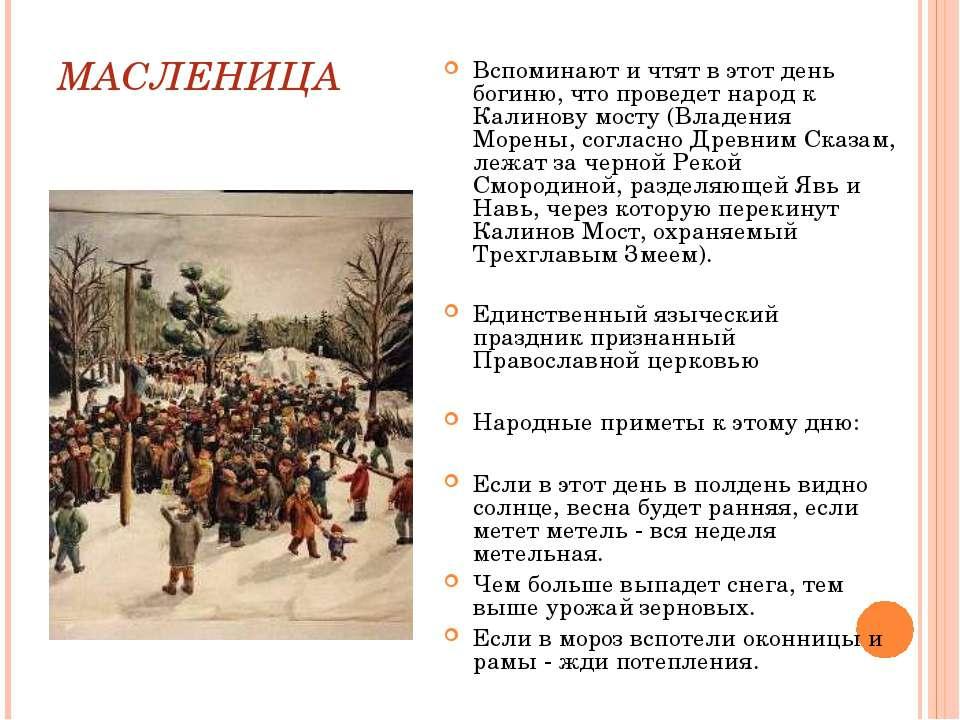 МАСЛЕНИЦА Вспоминают и чтят в этот день богиню, что проведет народ к Калинову...