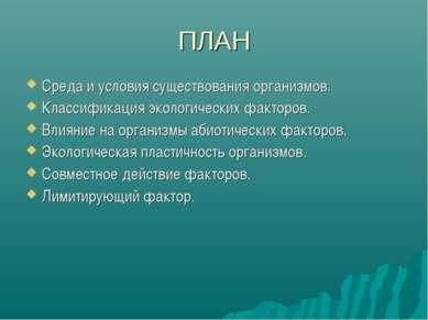ПЛАН Среда и условия существования организмов. Классификация экологических фа...