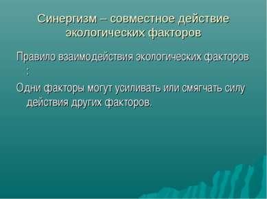 Синергизм – совместное действие экологических факторов Правило взаимодействия...