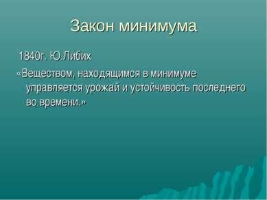 Закон минимума 1840г. Ю.Либих «Веществом, находящимся в минимуме управляется ...