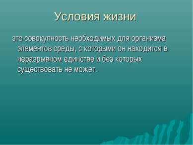 Условия жизни это совокупность необходимых для организма элементов среды, с к...