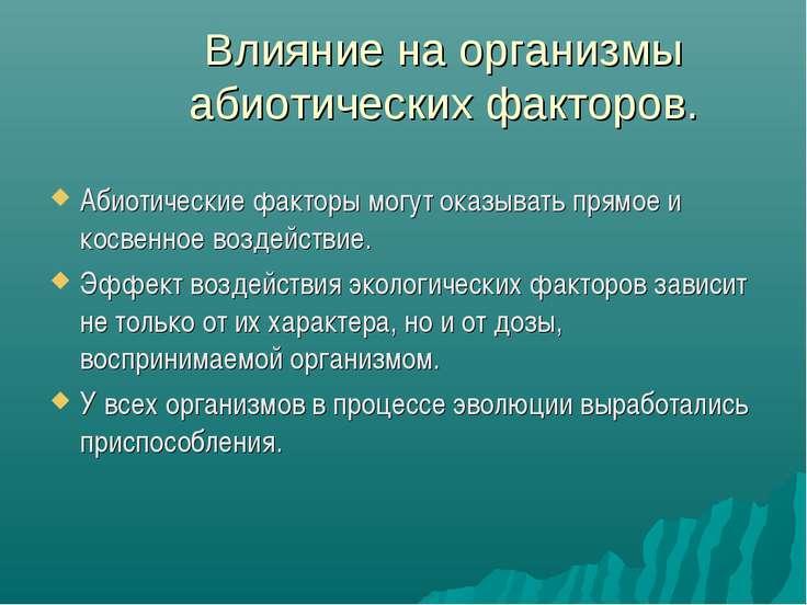 Влияние на организмы абиотических факторов. Абиотические факторы могут оказыв...