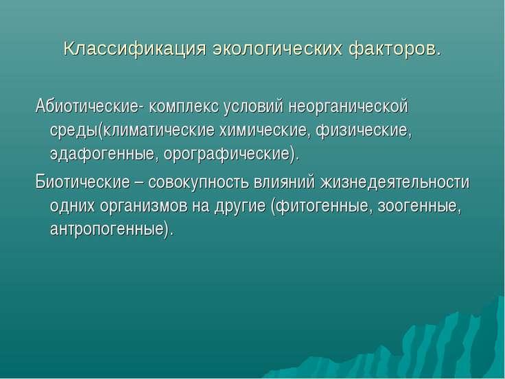Классификация экологических факторов. Абиотические- комплекс условий неоргани...