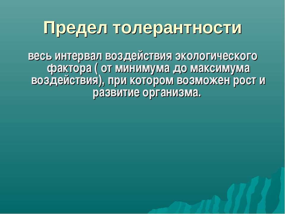 Предел толерантности весь интервал воздействия экологического фактора ( от ми...