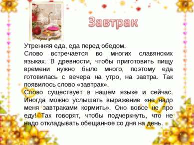 Утренняя еда, еда перед обедом. Слово встречается во многих славянских языках...