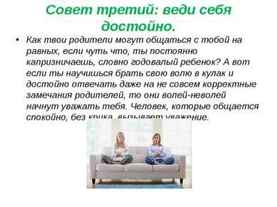 Совет третий: веди себя достойно. Как твои родители могут общаться с тобой на...