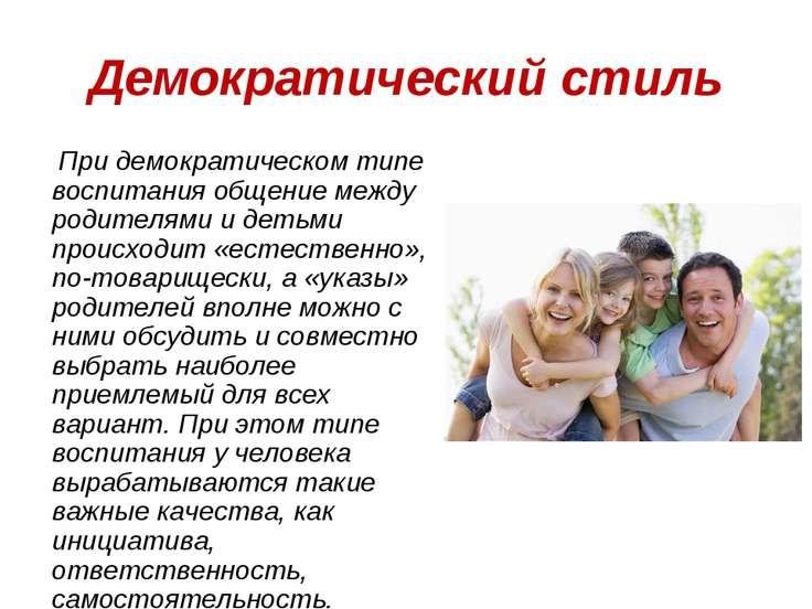 Демократический стиль При демократическом типе воспитания общение между родит...