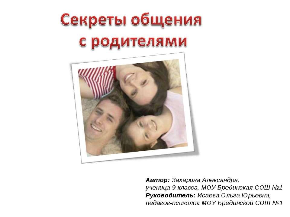 Автор: Захарина Александра, ученица 9 класса, МОУ Брединская СОШ №1 Руководит...