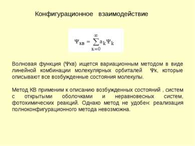 Конфигурационное взаимодействие Волновая функция ( кв) ищется вариационным ме...