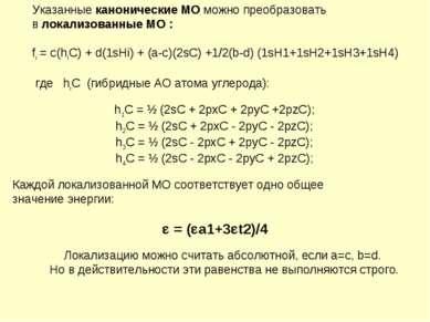 Указанные канонические МО можно преобразовать в локализованные МО :  fi = c(...