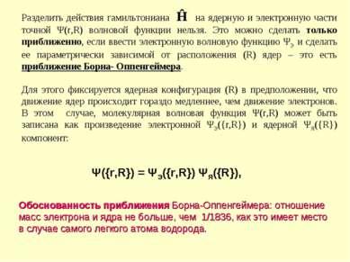 Разделить действия гамильтониана Ĥ на ядерную и электронную части точной Ψ(r,...