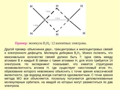 Другой пример- объяснение двух-, трехцентровых и многоцентровых связей и элек...