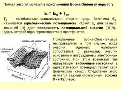 Полная энергия молекул в приближении Борна Оппенгеймера есть: Е = ЕЭ + ТЯ, ТЯ...