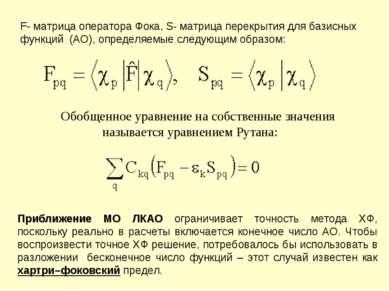 Обобщенное уравнение на собственные значения называется уравнением Рутана: F-...