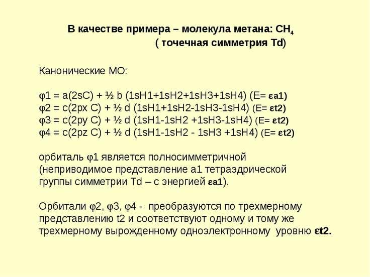 В качестве примера – молекула метана: CH4 ( точечная симметрия Td) Каноническ...