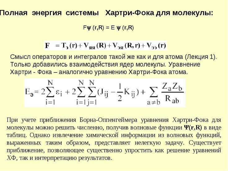 Полная энергия системы Хартри-Фока для молекулы: При учете приближения Борна-...