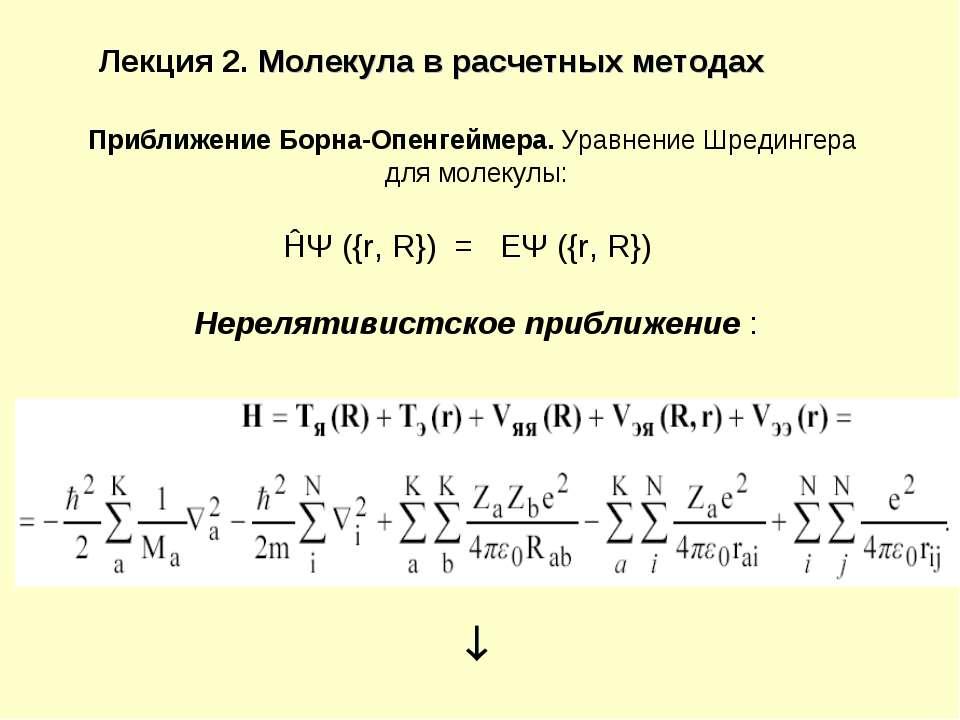 Лекция 2. Молекула в расчетных методах Приближение Борна-Опенгеймера. Уравнен...