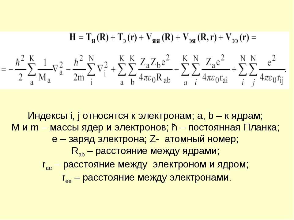 Индексы i, j относятся к электронам; a, b – к ядрам; M и m – массы ядер и эле...
