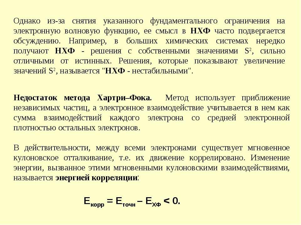 Однако из-за снятия указанного фундаментального ограничения на электронную во...